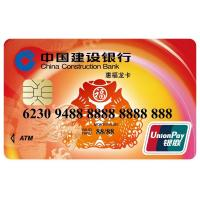 China ATM Quick-pass Debit Card / UnionPay Card with Dual interface wholesale