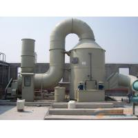 China Industrial waste gas treatment equipment wholesale